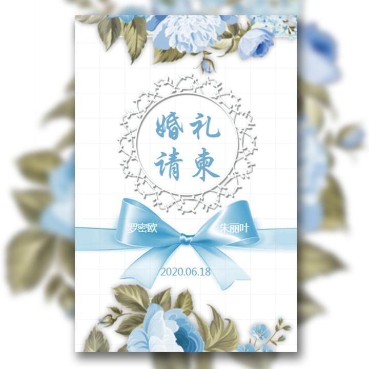 小清新蓝色简约时尚魔方婚礼请柬