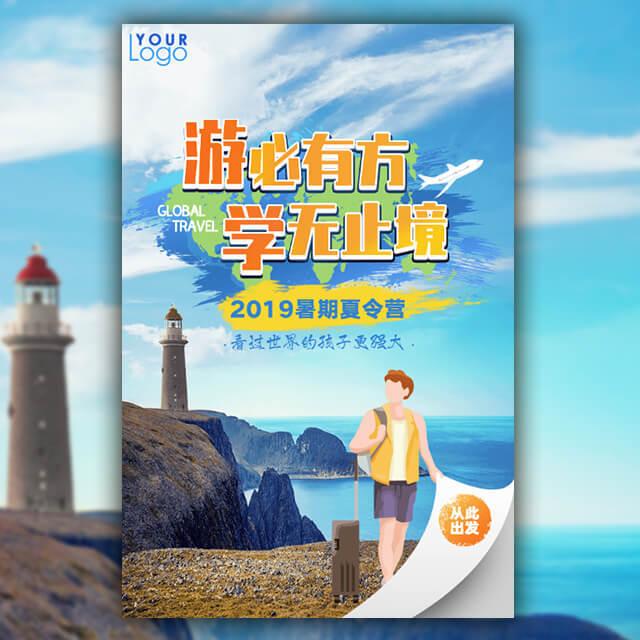 创意手绘暑期国际游学夏令营培训招生