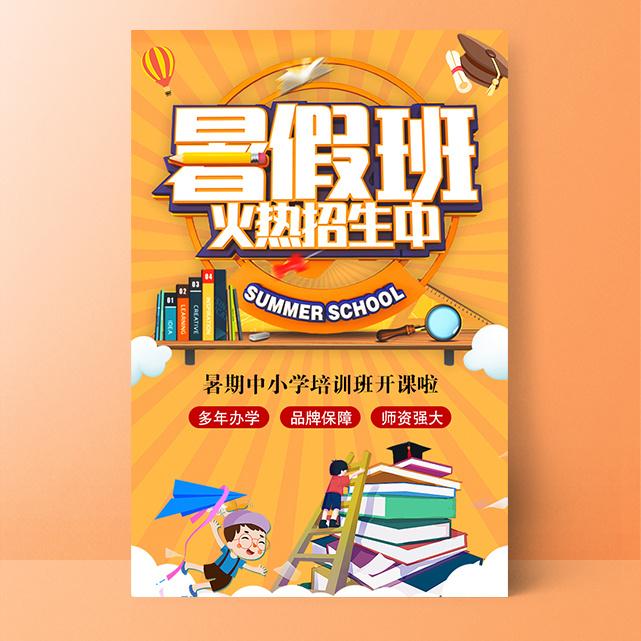 暑假中小学辅导班招生宣传暑期培训衔接班招生