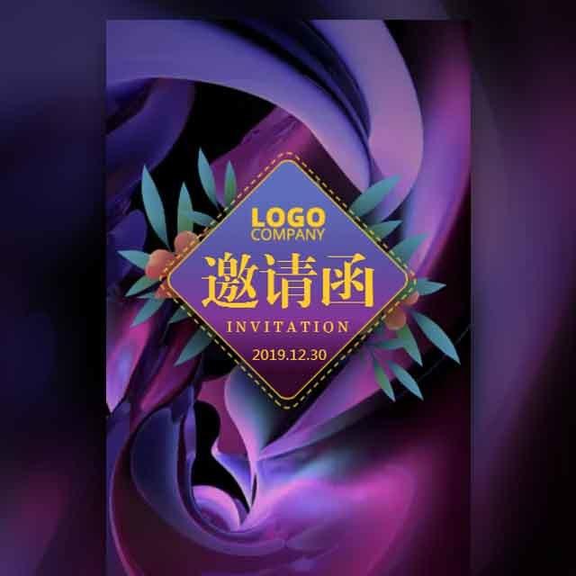 高端紫色奢华邀请函大气会议招商会新品发布会