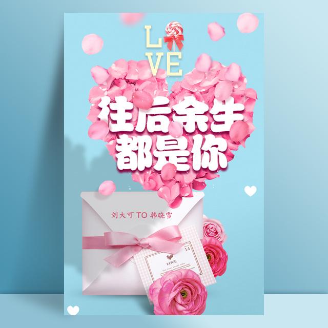 往后余生都是你情侣表白相册520求婚恋爱情人节纪念