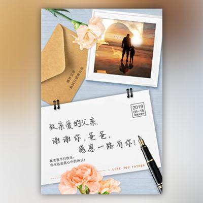 父亲节贺卡祝福自媒体宣传节日祝福贺卡
