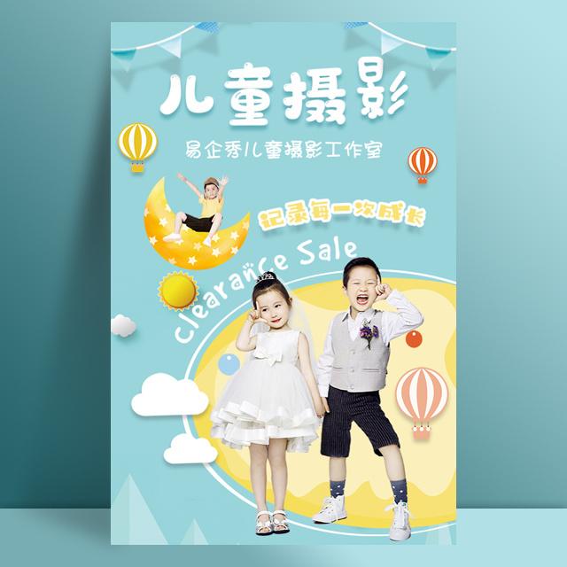 清新童趣儿童摄影宣传影楼摄影工作室新店开业宣传