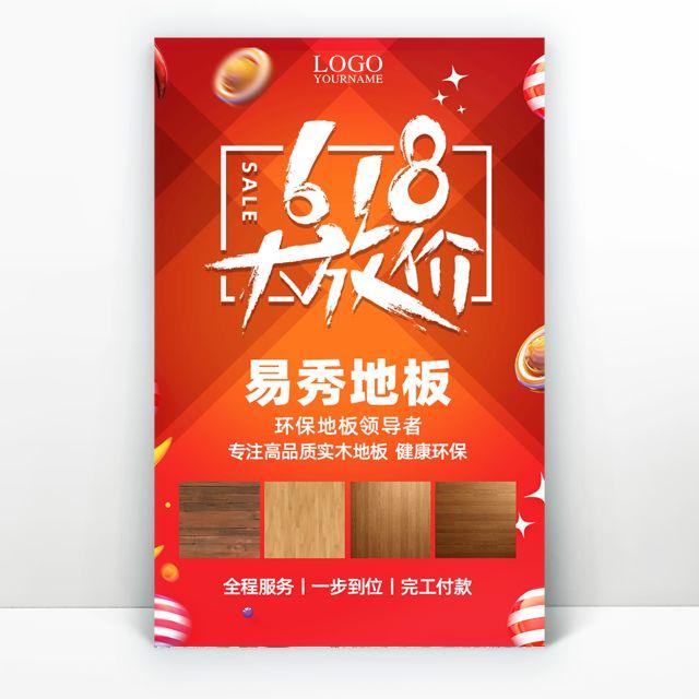 618大放价木地板活动促销地砖瓷砖产品宣传品牌推广