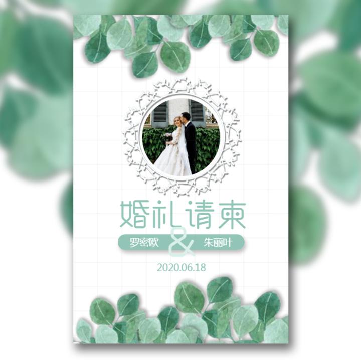 小清新绿色简约时尚魔方婚礼请柬
