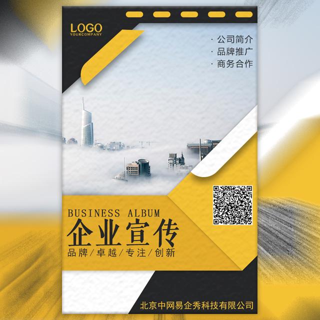 高端商务时尚黄公司简介产品推广企业宣传企业画册