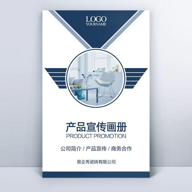 公司产品宣传陶瓷画册地板瓷砖产品目录产品手册推广