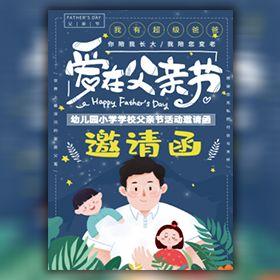 父亲节幼儿园小学学校活动邀请函