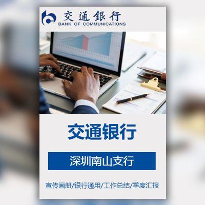 交通银行银行工作总结企业宣传册