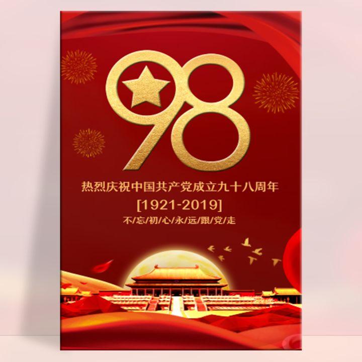 建党98周年党建党支部参观学习总结党员风采展示相册