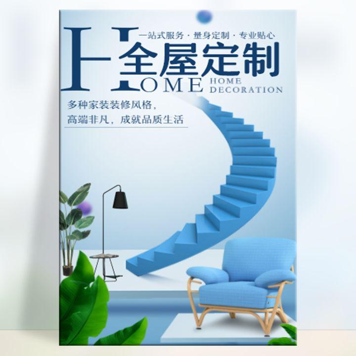 简约大气家居家具装修企业宣传画册品牌推广产品手册