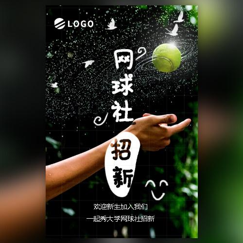 清新开学大学社团网球社招新广告
