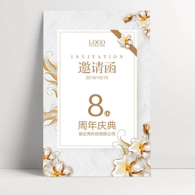 高端奢华周年庆典答谢会活动邀请函饰品珠宝店庆宣传