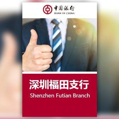 中国银行企业宣传册工作总结信用卡办理银行简介