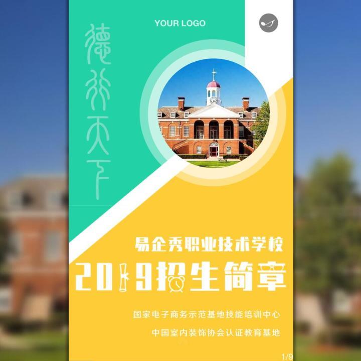 大学招生简章学校专业报考指南教育机构