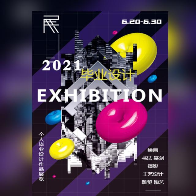 毕业设计作品展览艺术展览会博览会