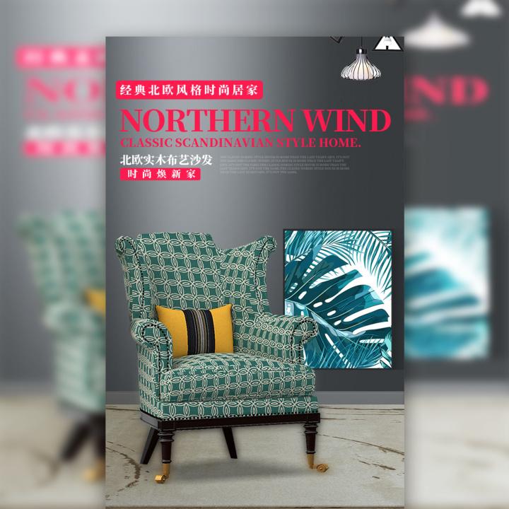 北欧风布艺沙发促销活动简约风家具产品促销活动