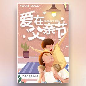 父亲节自媒体节日弹幕祝福贺卡品牌宣传截图分享