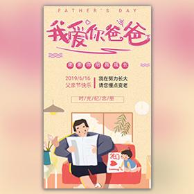 父亲节温馨相册祝福贺卡