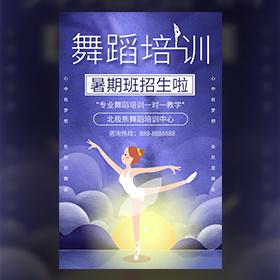 舞蹈班招生舞蹈培训少儿艺术班芭蕾舞拉丁舞