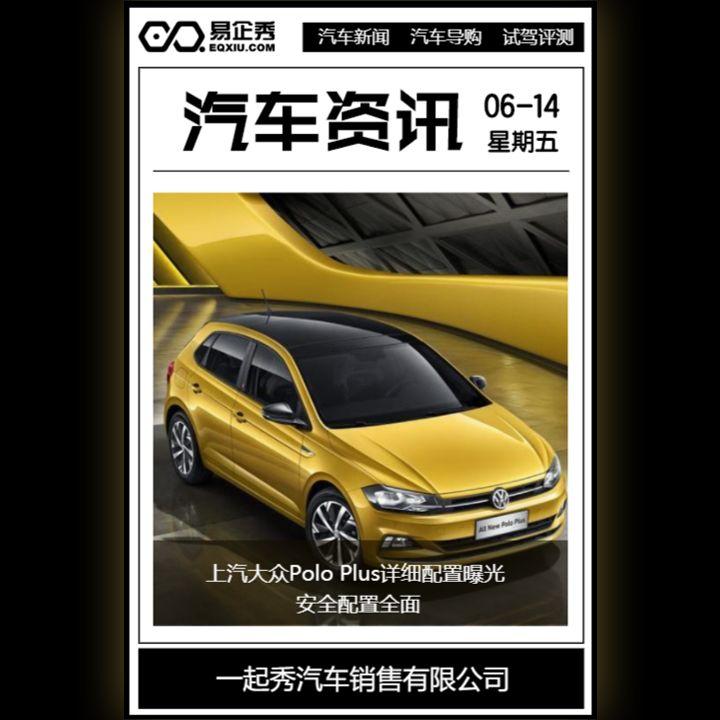每日资讯汽车简报0614