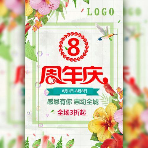 清新时尚版周年庆活动促销模板