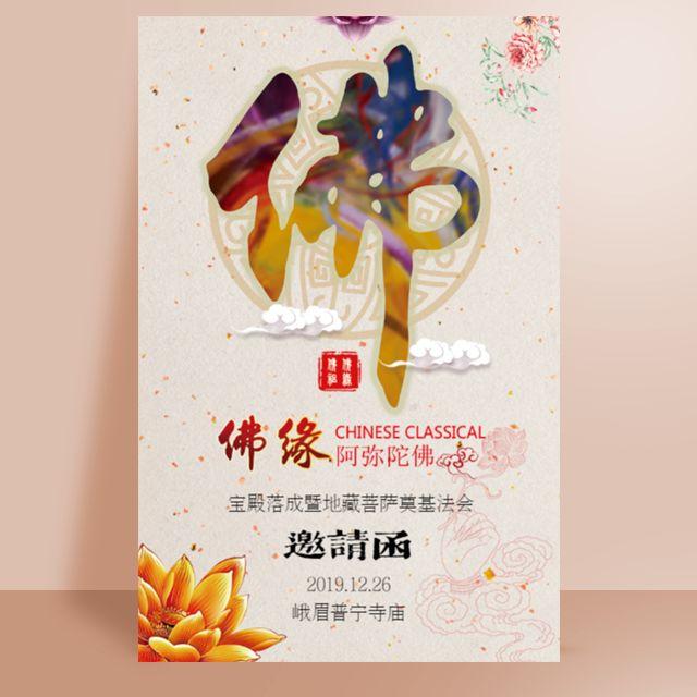 佛教寺庙祈福盛会邀请函佛缘法会佛像装金活动