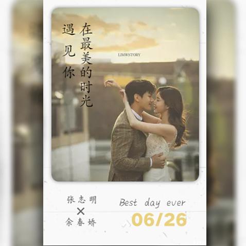 老电影文艺黑白怀旧浪漫韩式婚礼邀请函结婚请柬喜贴