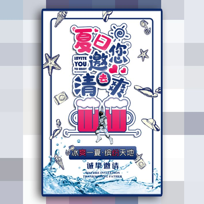 夏日清爽一夏主题企业营销活动邀请函