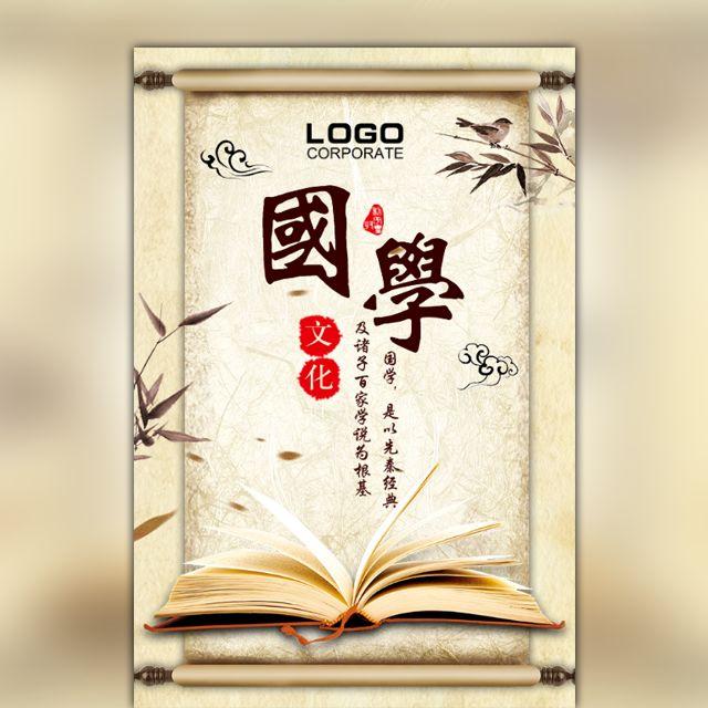 大气中国风国学文化培训班招生宣传介绍