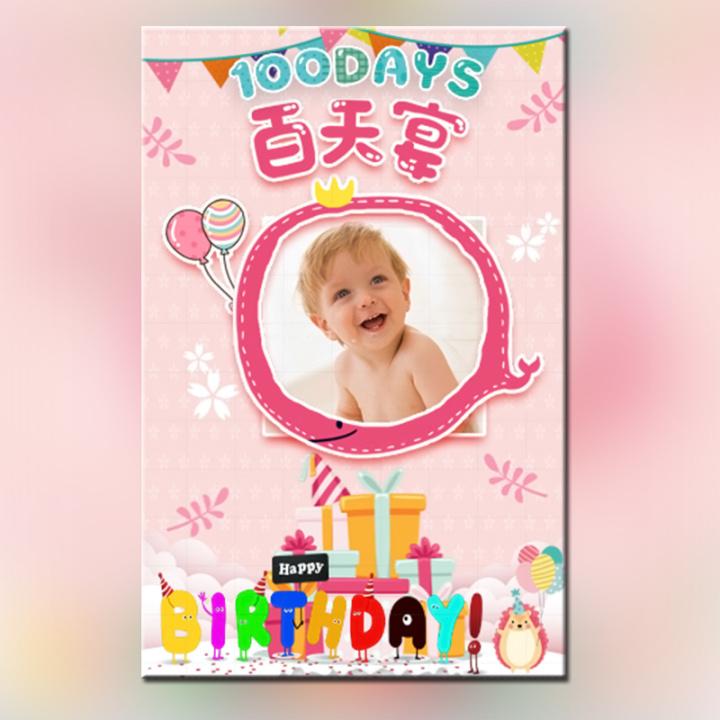宝宝成长相册宝宝百日宴满月宴周岁生日派对邀请函