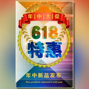 618促销狂欢活动年中大促宣传推广618特惠活动