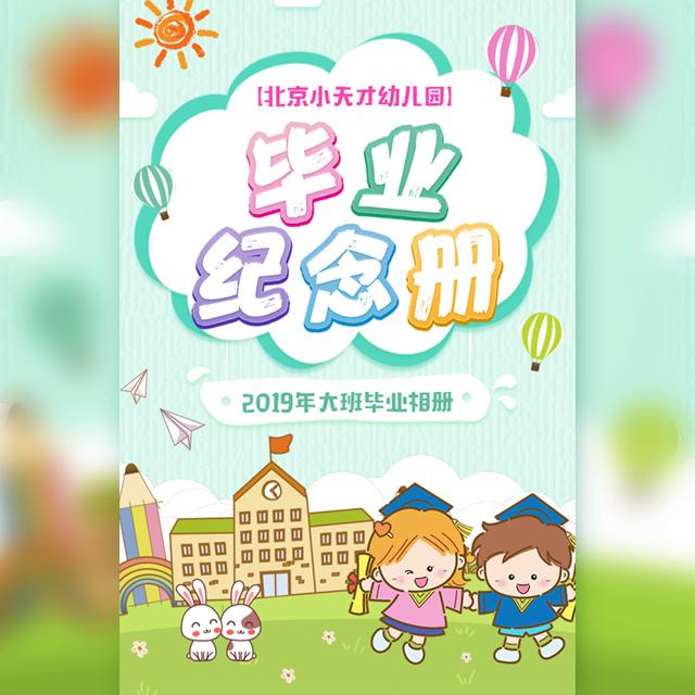 卡通幼儿园毕业典礼邀请函毕业纪念册幼儿与班级相册