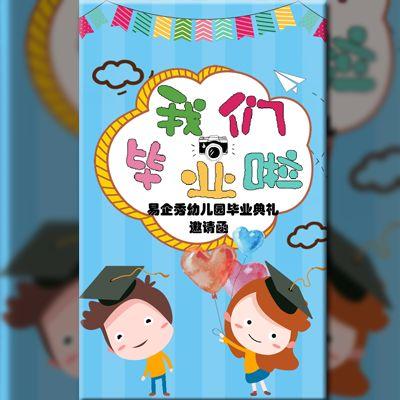 幼儿园学前班毕业典礼亲子活动卡通邀请函