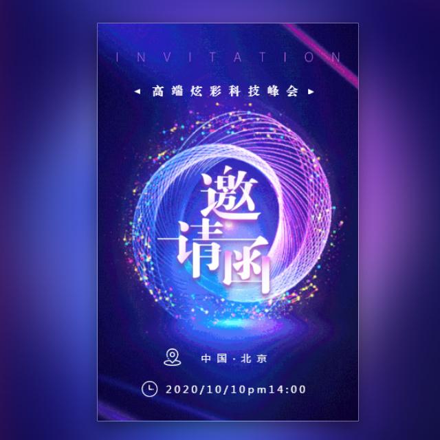创意快闪时尚高端科技蓝紫活动邀请函新品发布
