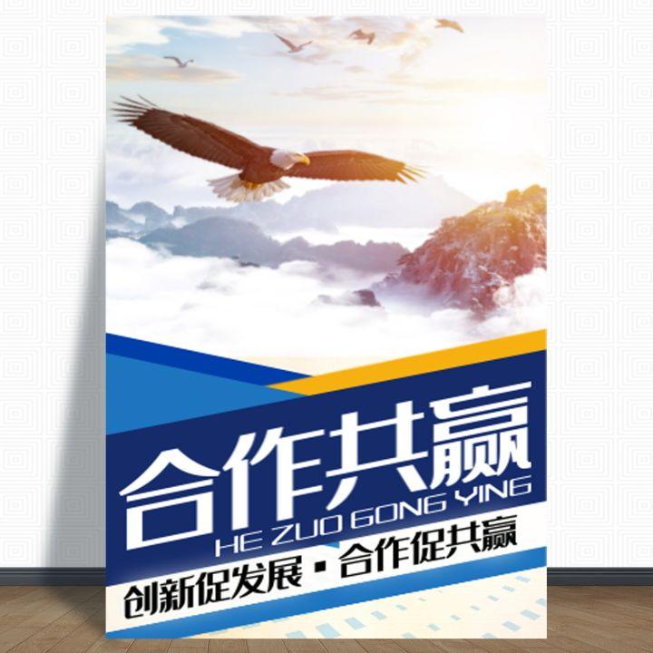 合作共赢招商合作企业宣传画册公司简介品牌推广