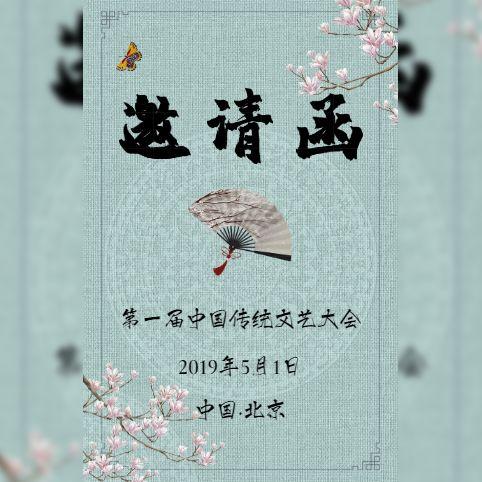 中国风一镜到底指纹开启古典邀请函