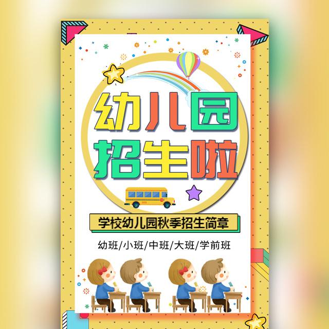 秋季班学校幼儿园招生简章新学期招生报名托管班宣传