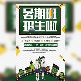 暑期培训班招生宣传推广小学初中高中衔接班暑假辅导
