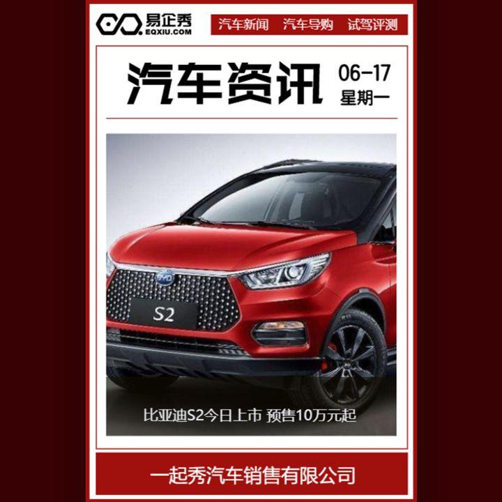 每日资讯汽车简报0617