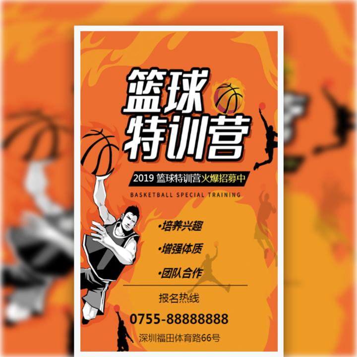 篮球训练营特训营培训招生篮球俱乐部招生宣传