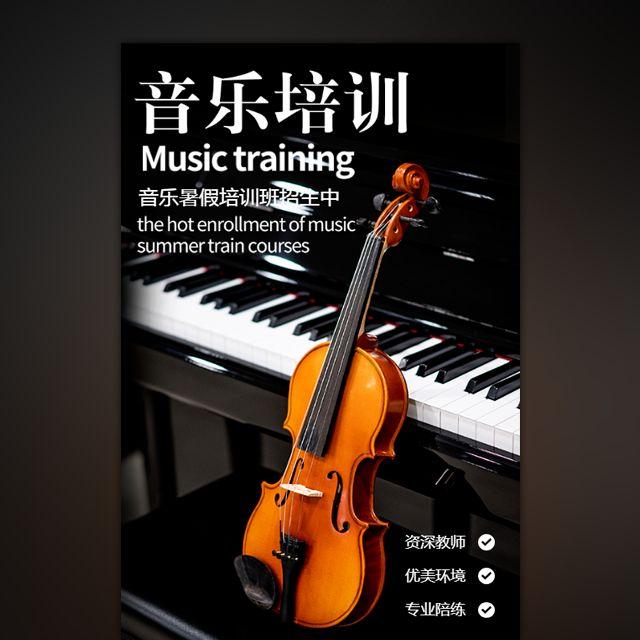 简约大气音乐培训暑假班招生宣传教育机构宣传介绍