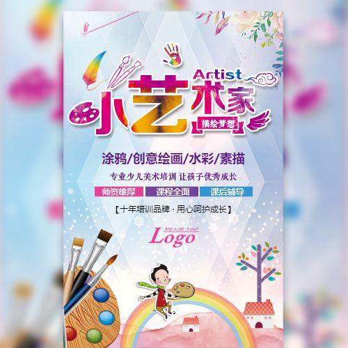 美术培训班招生宣传少儿美术绘画班手绘插画美术招生