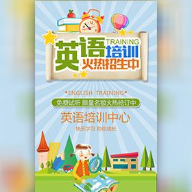少儿英语培训暑假班招生宣传清新卡通H5模板