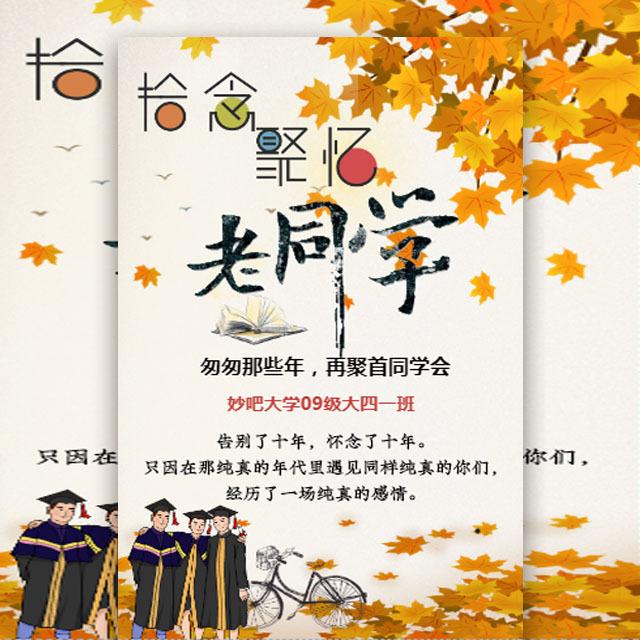 同学聚会毕业典礼纪念相册同学录通用模板