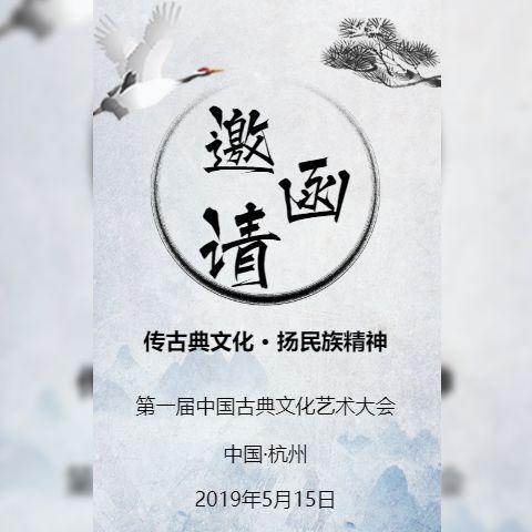 中国风山水传统文化艺术邀请函