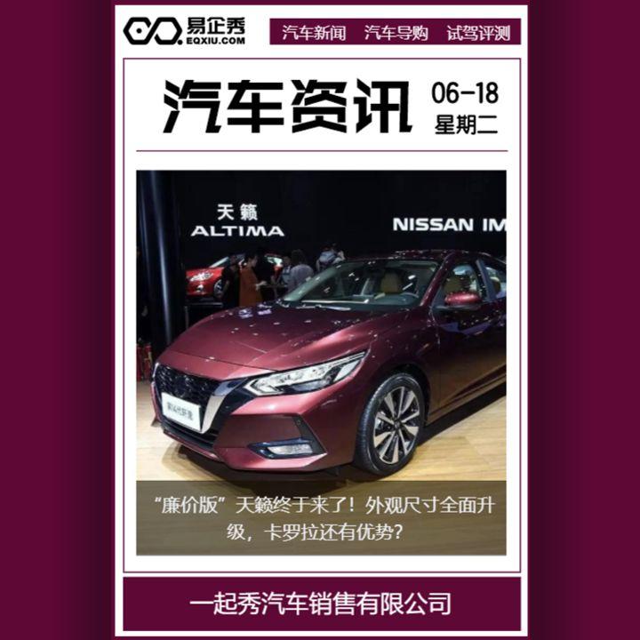每日资讯汽车简报0618