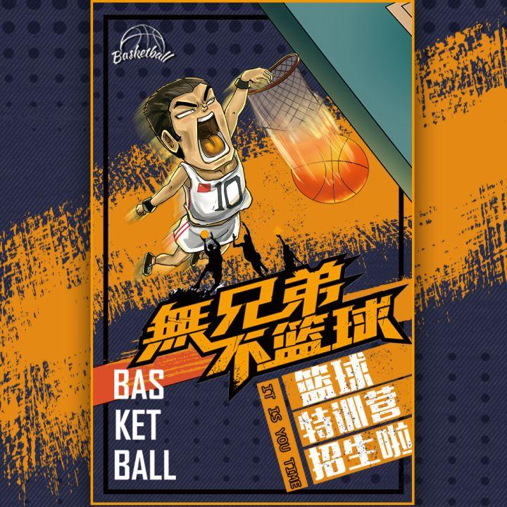 热血篮球特训营暑期火热招生