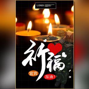微信群地震祈福四川宜宾长宁县地震逃生