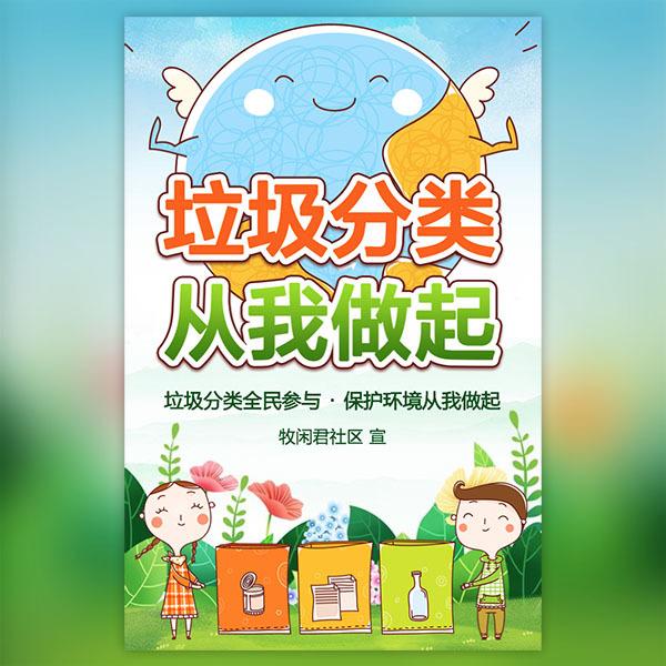 垃圾分类科普宣传保护环境公益活动绿色低碳环保